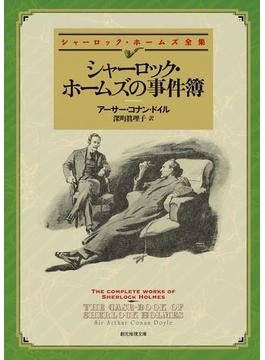 シャーロック・ホームズの事件簿...