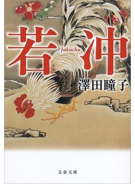 若冲(文春文庫)