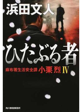 ひたぶる者(ハルキ文庫)
