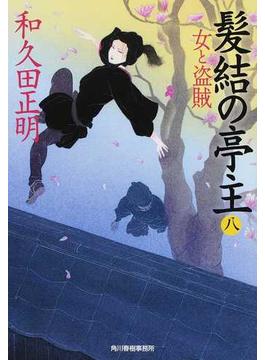 髪結の亭主 8 女と盗賊(ハルキ文庫)