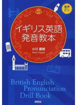 イギリス英語発音教本