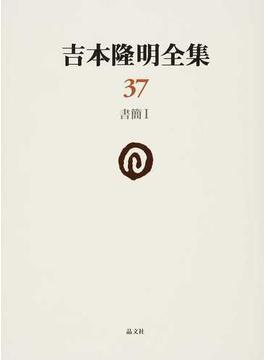 吉本隆明全集 37 書簡 1