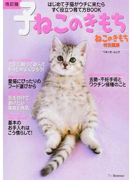 子ねこのきもち はじめて子猫がウチに来たらすぐ役立つ育て方BOOK 改訂版(ベネッセ・ムック)