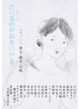 たべるのがおそい 文学ムック vol.3(2017Spring) 特集Retold漱石・鏡花・白秋