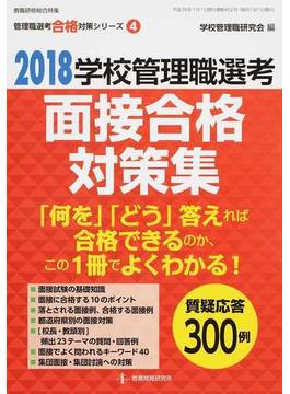 学校管理職選考面接合格対策集 2018
