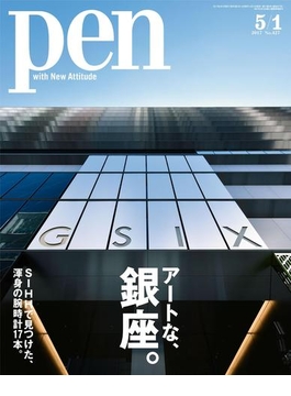 Pen 2017年 5/1号(Pen)