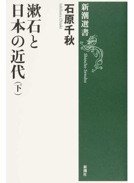 漱石と日本の近代 下(新潮選書)