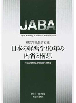 日本の経営学90年の内省と構想 日本経営学会90周年記念特集
