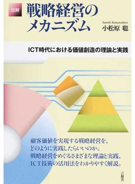 図解戦略経営のメカニズム ICT時代における価値創造の理論と実践