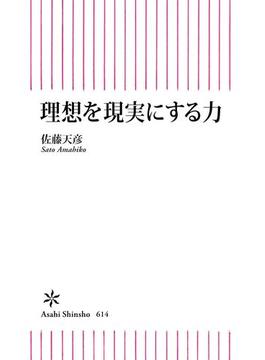 理想を現実にする力(朝日新書)