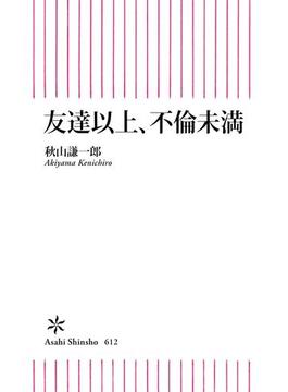 友達以上、不倫未満(朝日新書)