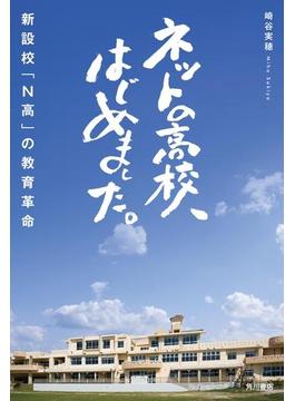 ネットの高校、はじめました。 新設校「N高」の教育革命(角川書店単行本)
