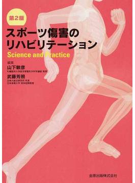 スポーツ傷害のリハビリテーション Science and Practice 第2版