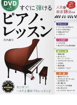 すぐに弾けるピアノ・レッスン DVD一番やさしい