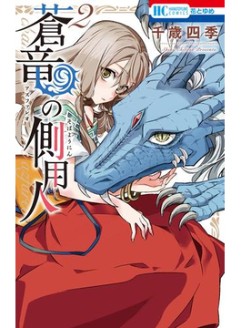 蒼竜の側用人(2)(花とゆめコミックス)