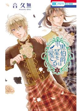 黒伯爵は星を愛でる(8)(花とゆめコミックス)