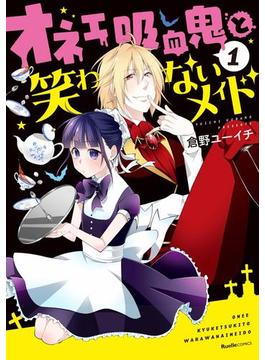【全1-2セット】オネェ吸血鬼と笑わないメイド(リュエルコミックス)