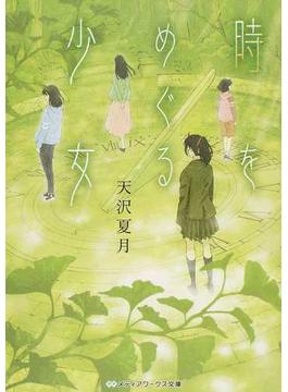 時をめぐる少女(メディアワークス文庫)