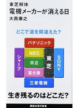 東芝解体 電機メーカーが消える日(講談社現代新書)
