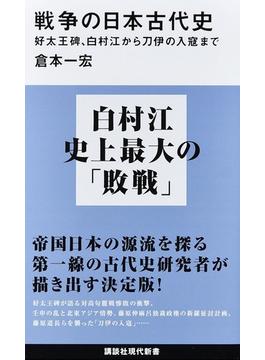 戦争の日本古代史 好太王碑、白村江から刀伊の入寇まで(講談社現代新書)