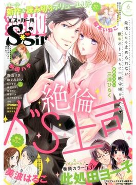 無敵恋愛 Sgirl (エスガール) 2017年 06月号 [雑誌]