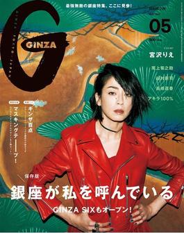 GINZA (ギンザ) 2017年 5月号 [創刊20周年記念号 銀座が私を呼んでいる](GINZA)