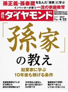 週刊ダイヤモンド 17年4月22日号