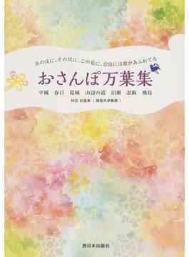 おさんぽ万葉集 あの山に、その川に、この花に。奈良には歌があふれてる 平城 春日 葛城 山辺の道 泊瀬 忍阪 飛鳥