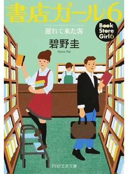 書店ガール 6 遅れて来た客(PHP文芸文庫)