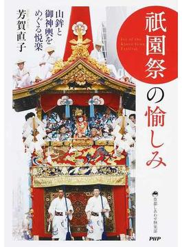 祇園祭の愉しみ 山鉾と御神輿をめぐる悦楽(京都しあわせ倶楽部)