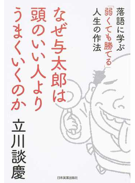 なぜ与太郎は頭のいい人よりうまくいくのか 落語に学ぶ「弱くても勝てる」人生の作法