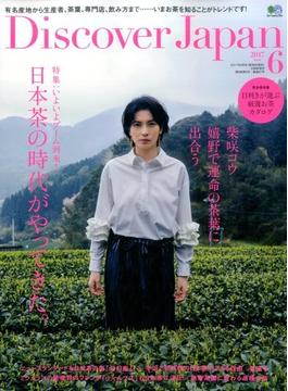 Discover Japan (ディスカバー・ジャパン) 2017年 06月号 [雑誌]
