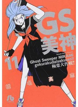 GS美神極楽大作戦!! 11(小学館文庫)