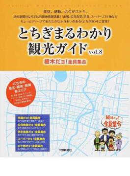 とちぎまるわかり観光ガイド vol.8 栃木だョ!全員集合