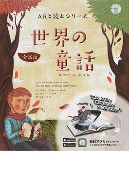 世界の童話 全26話