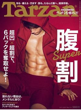 Tarzan (ターザン) 2017年 5月11日号 No.717 [腹Super割](Tarzan)