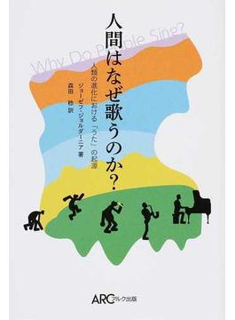 人間はなぜ歌うのか? 人類の進化における「うた」の起源