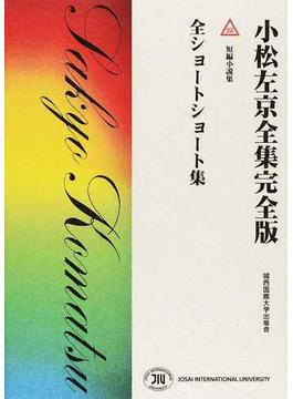 小松左京全集完全版 25 全ショートショート集