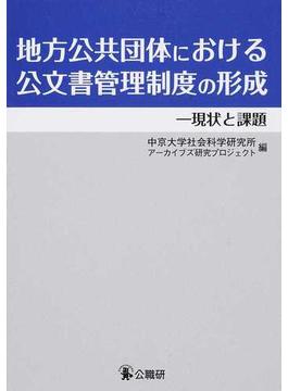 地方公共団体における公文書管理制度の形成 現状と課題