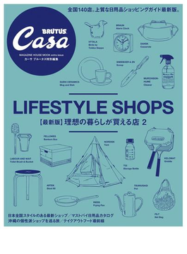 Casa BRUTUS特別編集 【最新版】理想の暮らしが買える店2(Casa BRUTUS特別編集)