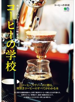 【期間限定価格】コーヒーの学校
