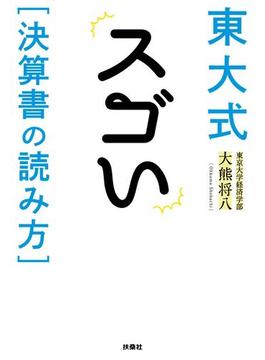 【期間限定価格】東大式 スゴい[決算書の読み方](SPA!BOOKS)