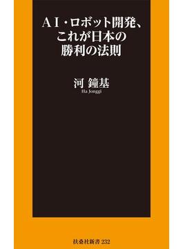 AI・ロボット開発、これが日本の勝利の法則(扶桑社BOOKS新書)