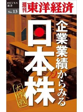 【期間限定価格】【セット商品】これから始める「株&NISA」 セット(週刊東洋経済eビジネス新書)