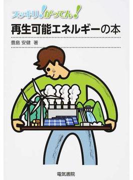 スッキリ!がってん!再生可能エネルギーの本