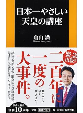 日本一やさしい天皇の講座(扶桑社新書)