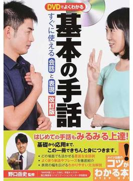 DVDでよくわかる基本の手話すぐに使える会話と表現 改訂版