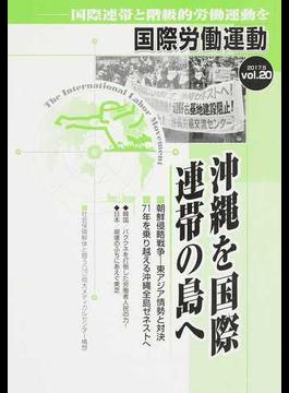 国際労働運動 国際連帯と階級的労働運動を vol.20(2017.5) 沖縄を国際連帯の島へ