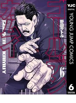 【6-10セット】ゴールデンカムイ(ヤングジャンプコミックスDIGITAL)