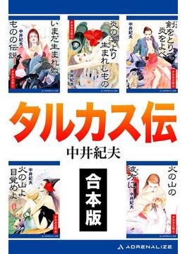 【合本版】タルカス伝